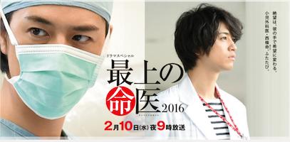 ドラマスペシャル「最上の命医 」|主演:斎藤 …