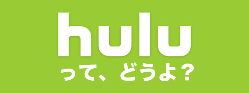 Huluの人気の秘密とは?